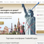 Tradeallcrypto обучение торговли в академии трейдинга брокера