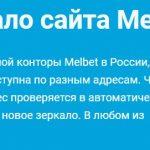 Melbet.com — как вернуть деньги с сайта офшорного букмекера
