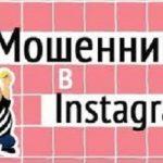 Британцы предупреждены о мошенничестве в Instagram FX