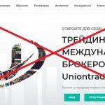 Union Trade: отзывы клиентов, обзор сайта брокера. Лохотрон?