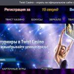 Казино Twist — как вернуть деньги с мошеннического сайта игровых автоматов