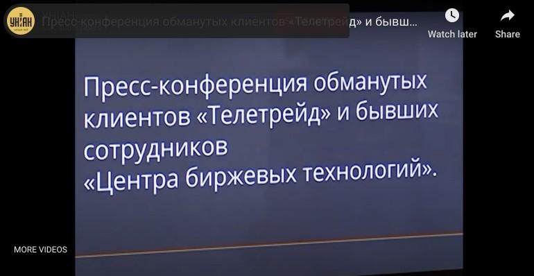 «Телетрейд» - мошенники, подрывающие экономику Украины, - обманутые клиенты
