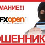 Forex - клон-фирма FXOpen, или еще одни мошенники