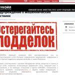 Лукойл предупреждает о использовании названия компании мошеннниками