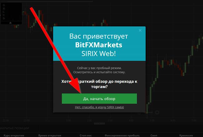 Bitfxmarkets - торговая платформа