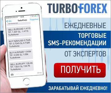 Реклама смс сигналов для бинарных опционов от брокера. Закон запрещает рекомендовать трейдерам и влиять на результат их торгов.
