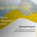Присоединяйтесь к вебинарам от ведущего аналитика Binomo!
