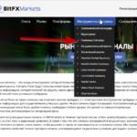 bitfxmarkets инструменты и ресурсы для трейдеров