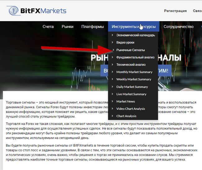 BitFXMarkets полный список инструментов