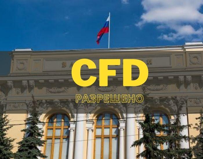Разрешение форекс-дилерам в РФ предлагать CFD повысит интерес к внебиржевому рынку — АФД