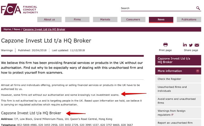 ФСА жалоба на брокера hqbroker