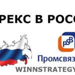 Промсвязьбанк – восьмой форекс дилер в России