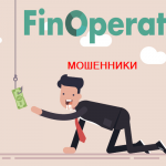 Жалоба на брокера FinOperate