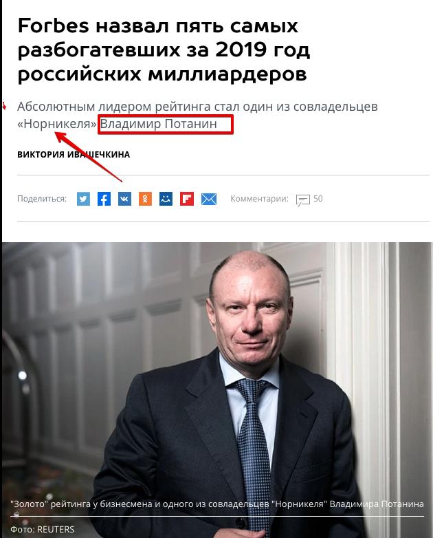 Forbes назвал пять самых разбогатевших за 2019 год российских миллиардеров