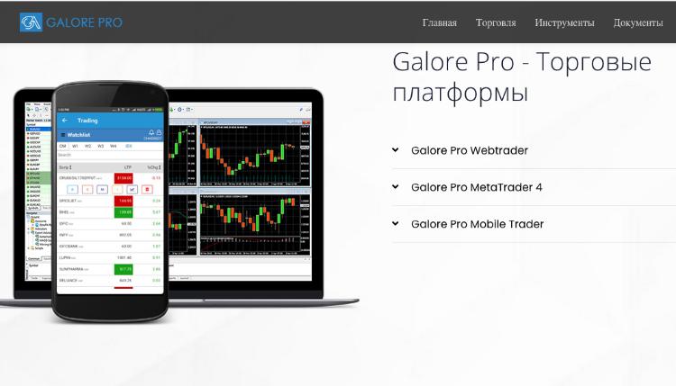 Галоре Про ( Galore Pro ) обзор брокера