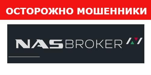 Нас Брокер мошенник. Форек и бинарные опционы. Полная схема обмана трейдеров брокером нас - брокер. ПАММ СЧЕТА для слива депозита трейдера.