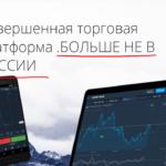 Olymp Trade прекращает работу в России.