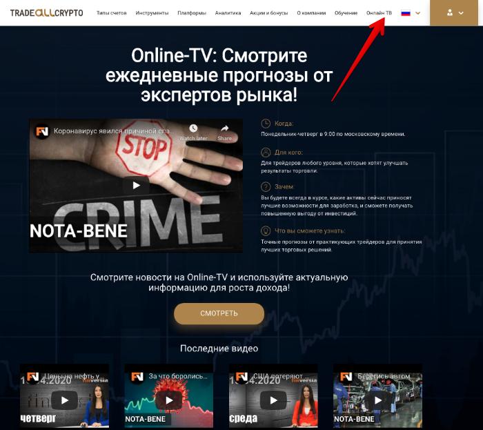 Tradeallcrypto Трайдоллкрипто видео