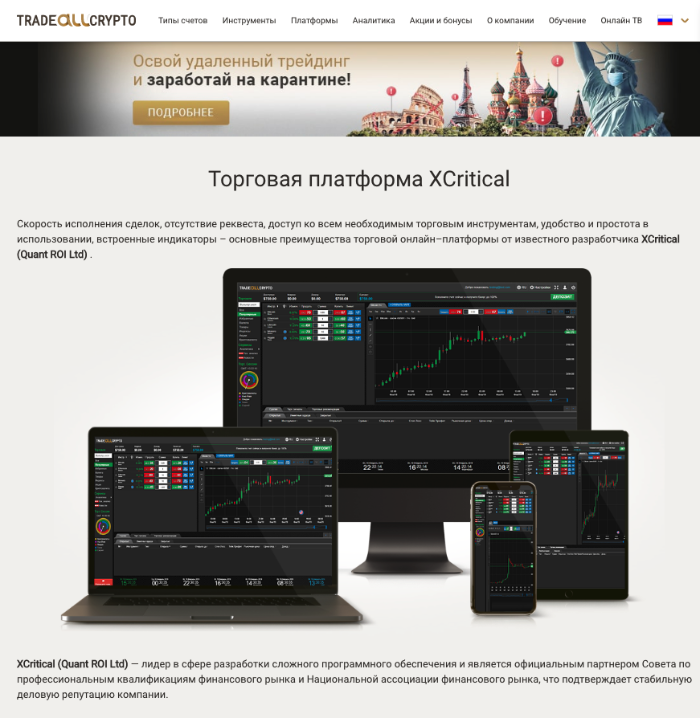 Tradeallcrypto Трайдоллкрипто торговая платформа