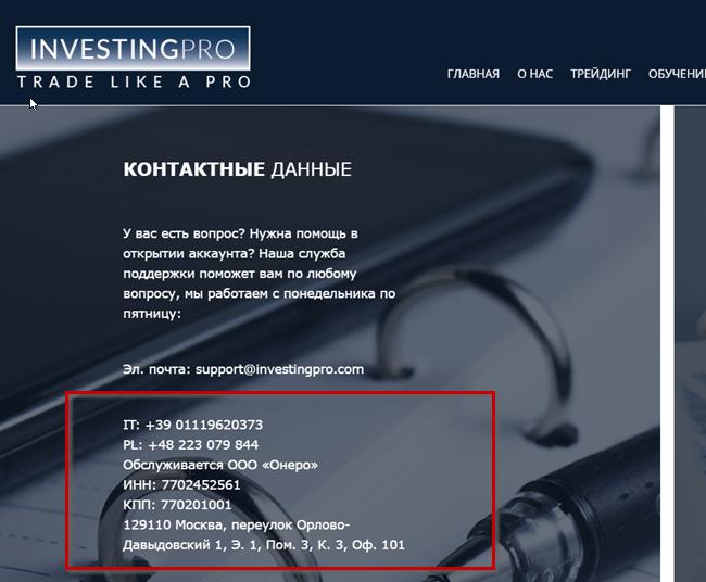 Инвестингпро брокер контакты