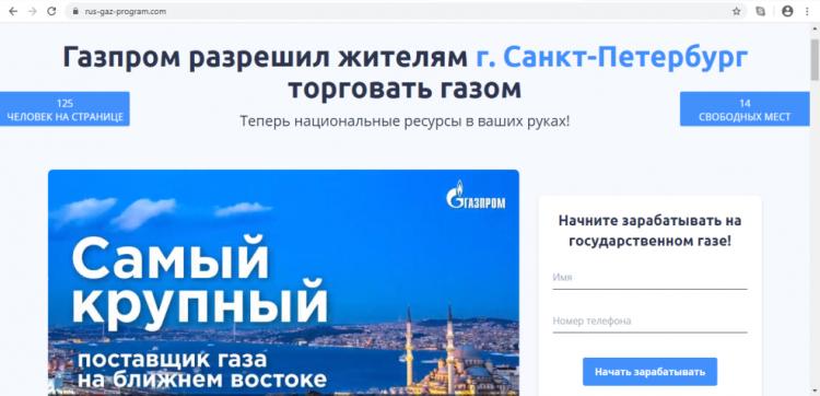 Пример сайта, предлагающего от имени ПАО «Газпром» схему обогащения, имеющую признаки противоправных действий