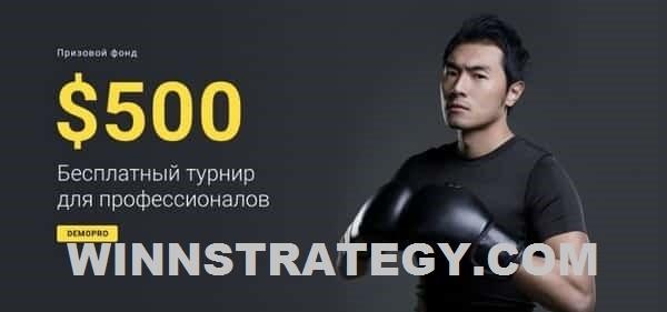 Бесплатный турнир бинарных опционов для трейдеров Биномо