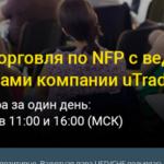 Бесплатный вебинар по торговле NFP для опционов