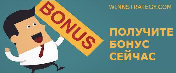 Бонус бинарные опционы