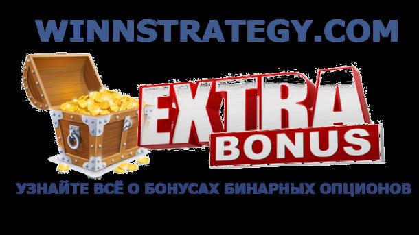 Бинарные опционы 2019 с бездепозитным бонусом за регистрацию ферма для майнинга криптовалют под ключ