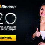 Бесплатные сделки от брокера Биномо