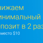 Биномо с депозит 5$ - Акция До 10 Июня