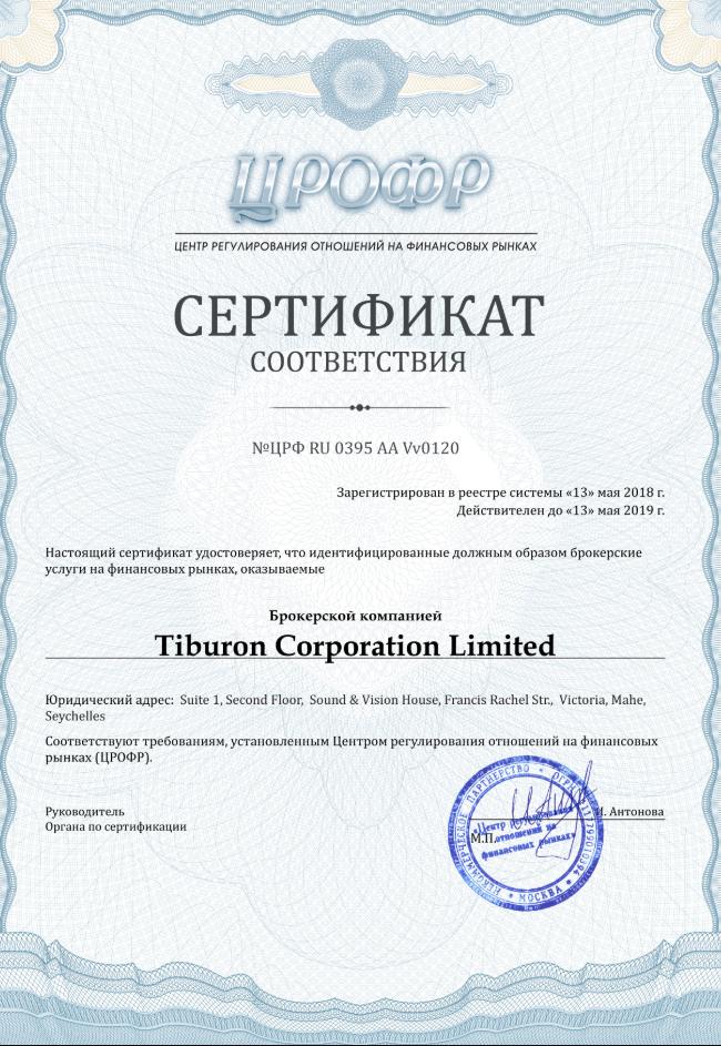 Центр регулирования отношений на финансовых рынках (ЦРОФР) RU 0395 AA Vv0120