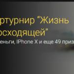 """Супертурнир """"Жизнь по восходящей"""" деньги, IPhone X и еще 49 призов от Binomo"""