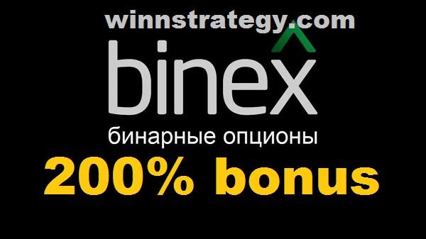 200% бонус на депозит бинарные опционы!