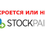 Stockpair проводит реструктуризацию