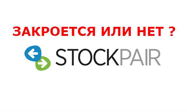 брокер бинарных опционов Stockpair закроется или нет новости