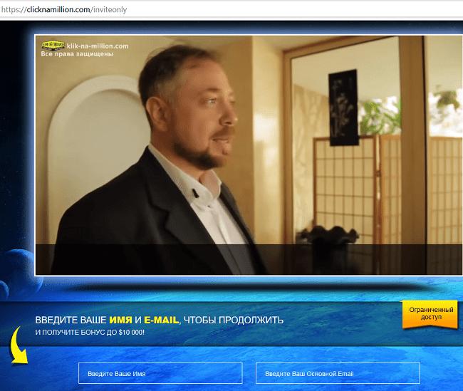 Клик на Миллион, первое видео и обещания