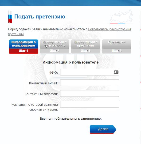 Подача претензии в ЦРОФР