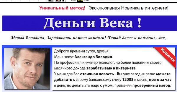 Деньги Века проект Александра Володина