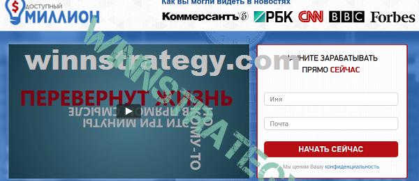 «Доступный миллион» и Сигма 20122 отзывы и обзор