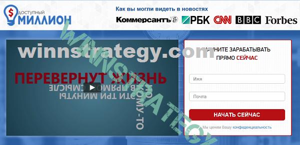 «Доступный миллион» и Сигма 20122 обзор и отзывы