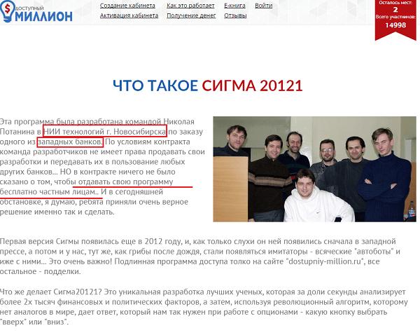 «Доступный миллион» и Сигма 20122 обзор отзывы команда