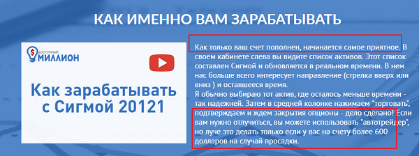 «Доступный миллион» и Сигма 20122 обзор брокеры мошенники депозит