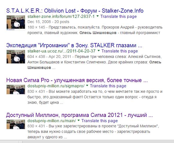 «Доступный миллион» и Сигма 20122 обзор отзывы команда настоящее фото