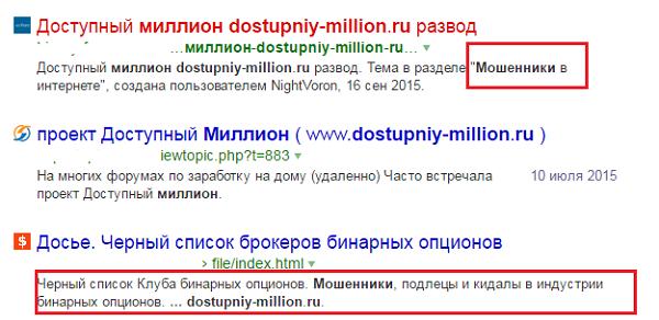 «Доступный миллион» и Сигма 20122 реальные отзывы