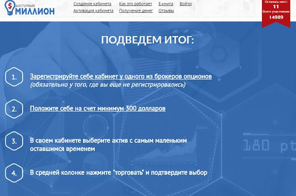 «Доступный миллион» и Сигма 20122 депозит