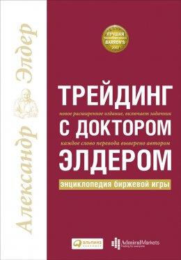 Александр Элдер Трейдинг с доктором Элдером. Энциклопедия биржевой