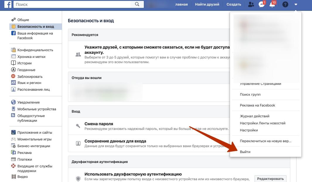 Не забывайте выходить из Facebook