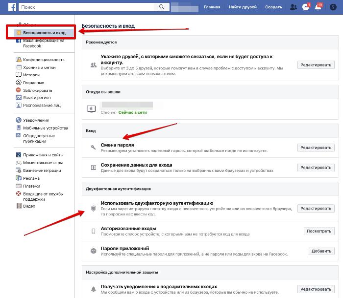 Как защититься от мошенничества на Facebook?