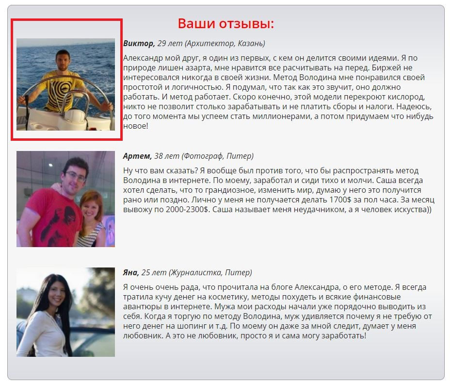 Фальшивые отзывы о проекте Деньги века Александра Володина